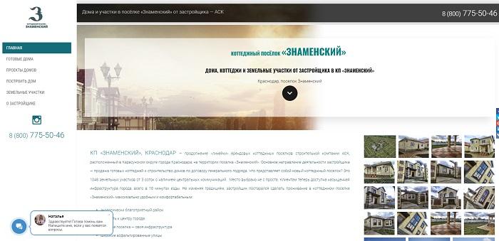 КП «Знаменский» Краснодар