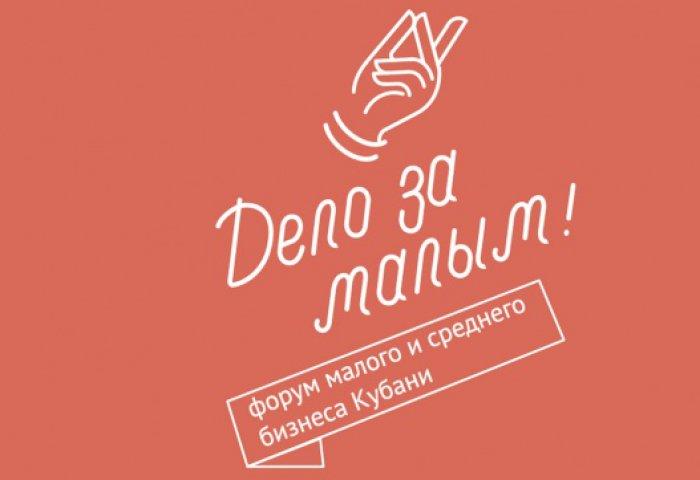Более 6 тысяч участников ожидается на форуме малого и среднего предпринимательства «Дело за малым» в Краснодаре