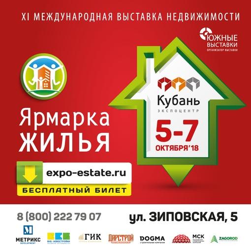 XI Международная выставка недвижимости «Ярмарка жилья» пройдет с 5 по 7 октября 2018 года в выставочном комплексе на Зиповской, 5.