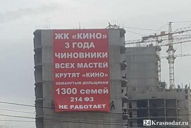 В Краснодаре обманутые дольщики вывесили баннер против чиновников
