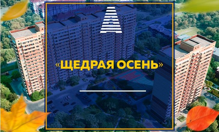 Акция от компании АСК — «Щедрая осень»