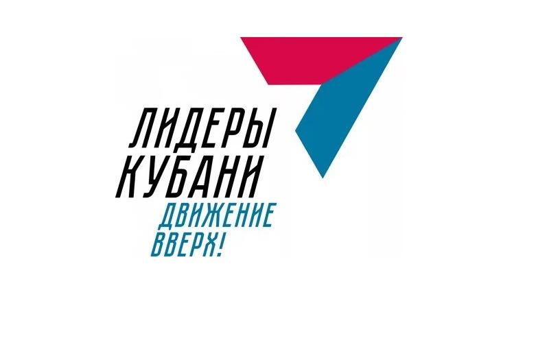 В Краснодарском крае стартовал конкурс «Лидеры Кубани — движение вверх!»