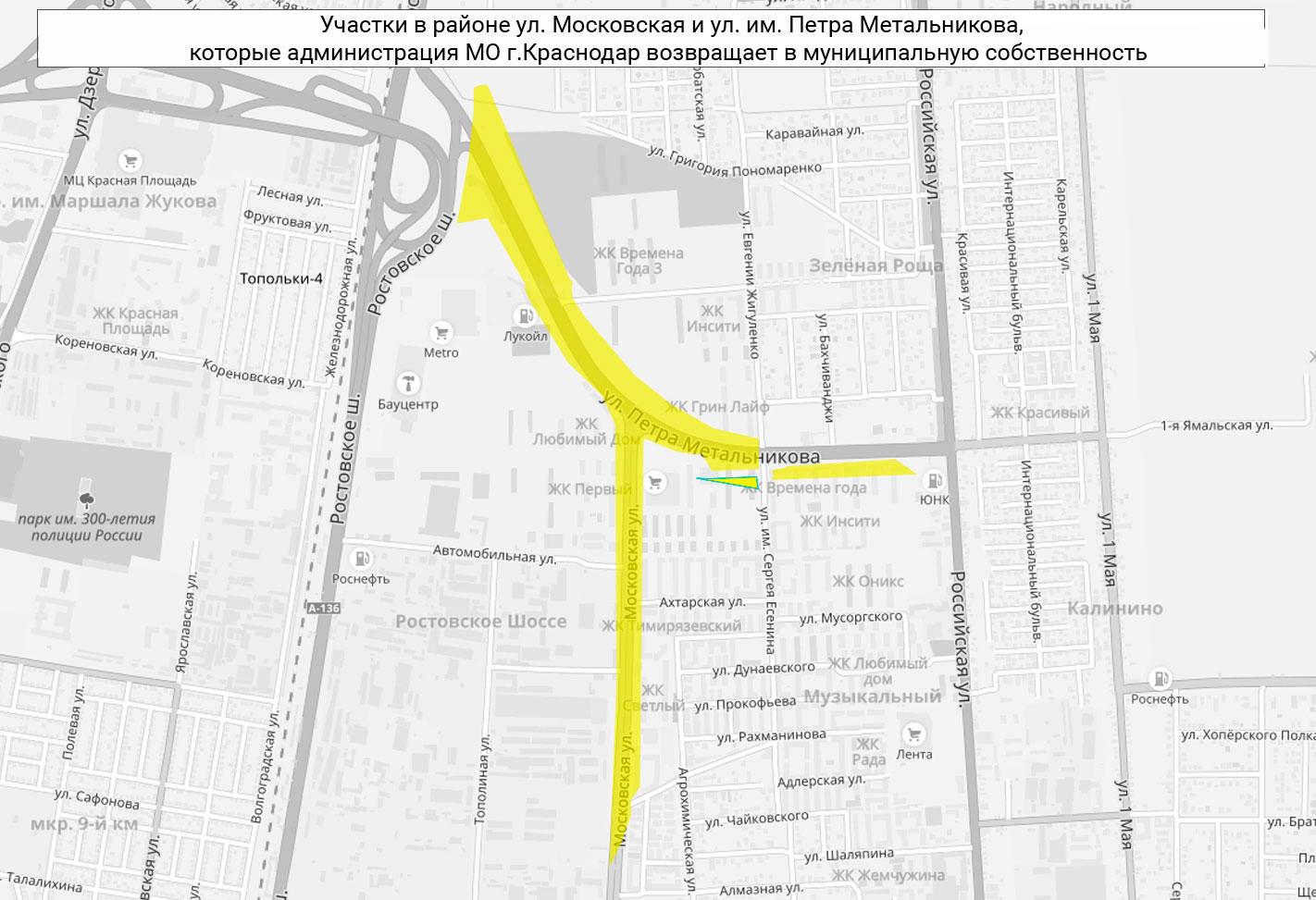 Власти Краснодара добились возвращения в собственность города участков на Московской и Петра Метальникова