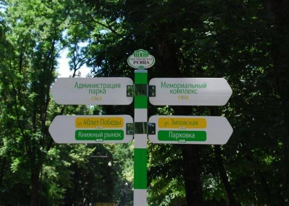 Краснодарские парки готовят к открытию сезона 1 мая