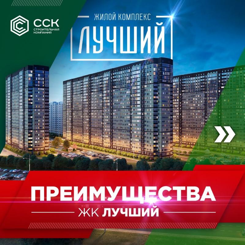 ЖК «Лучший» Краснодар, открытие продаж
