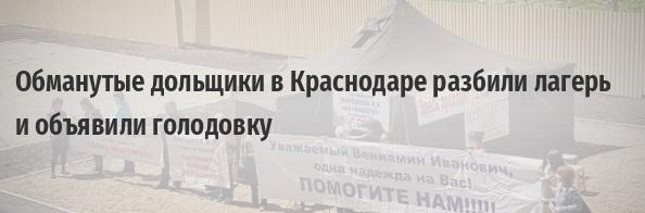 Краснодарский край — лидер по числу обманутых дольщиков
