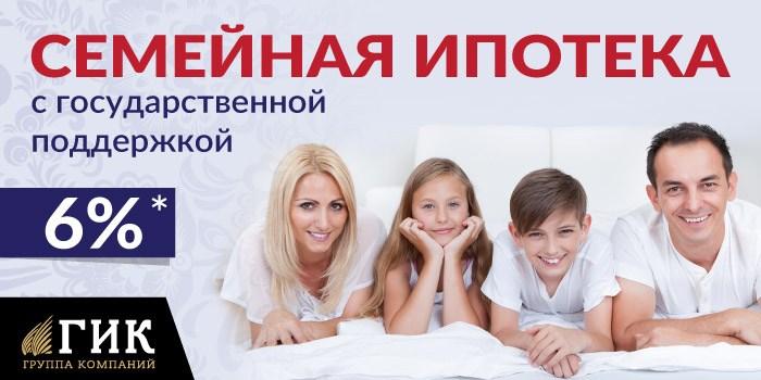 «ГИК» открывает семейную ипотеку под 6%!