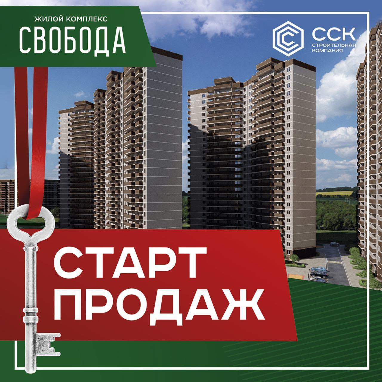 Жилой комплекс «Свобода» в Краснодаре. ССК