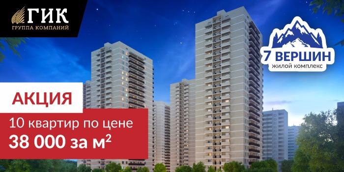 Всего 38 тысяч рублей за метр в новом жилом комплексе первым десяти счастливчикам!