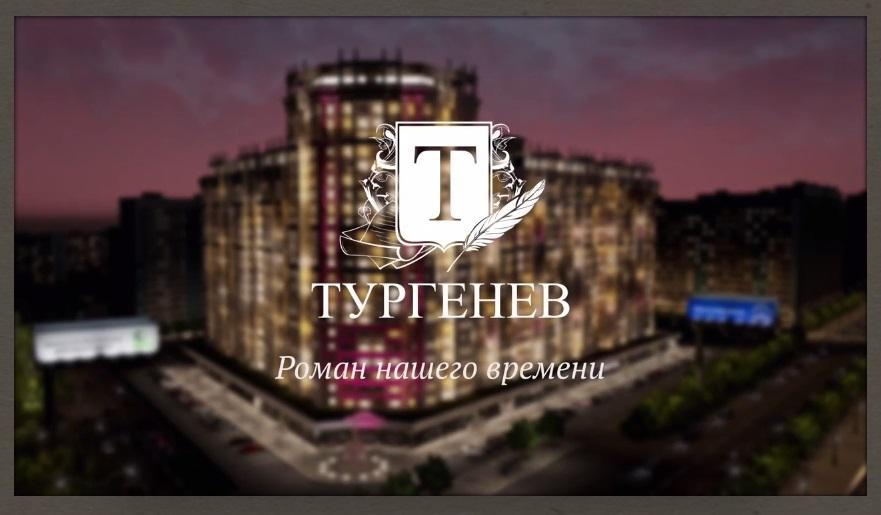 Комплекс Тургенев краснодар