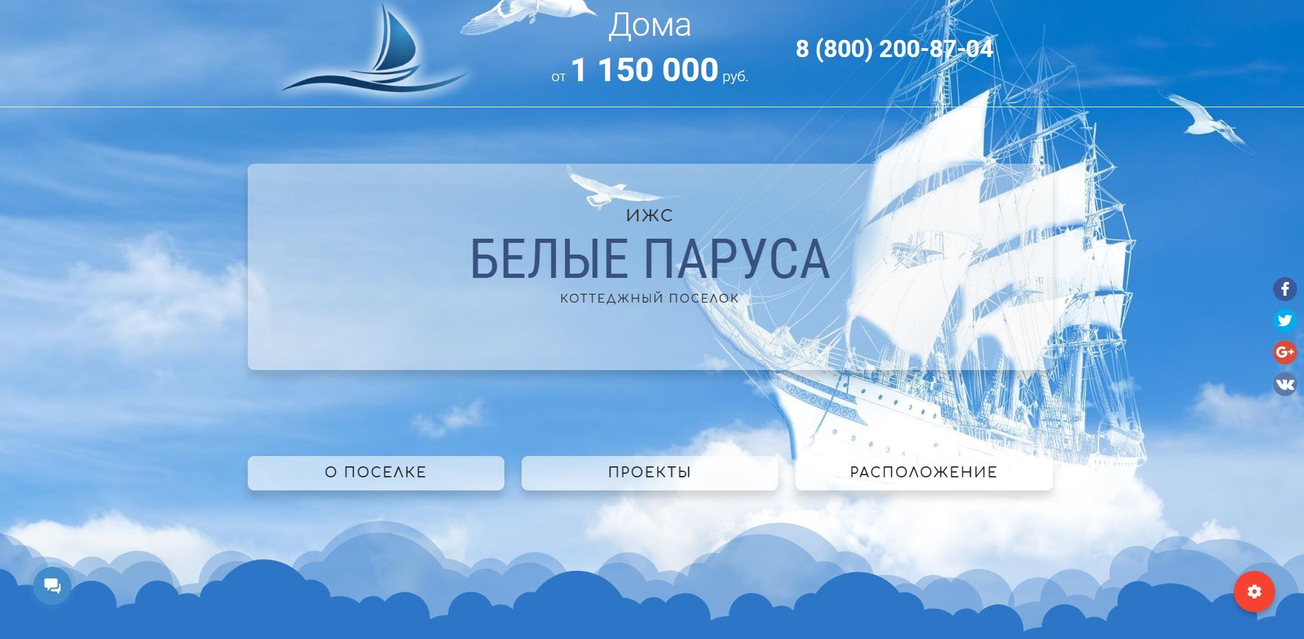 Перейти на сайт коттеджного поселка «Белые Паруса»