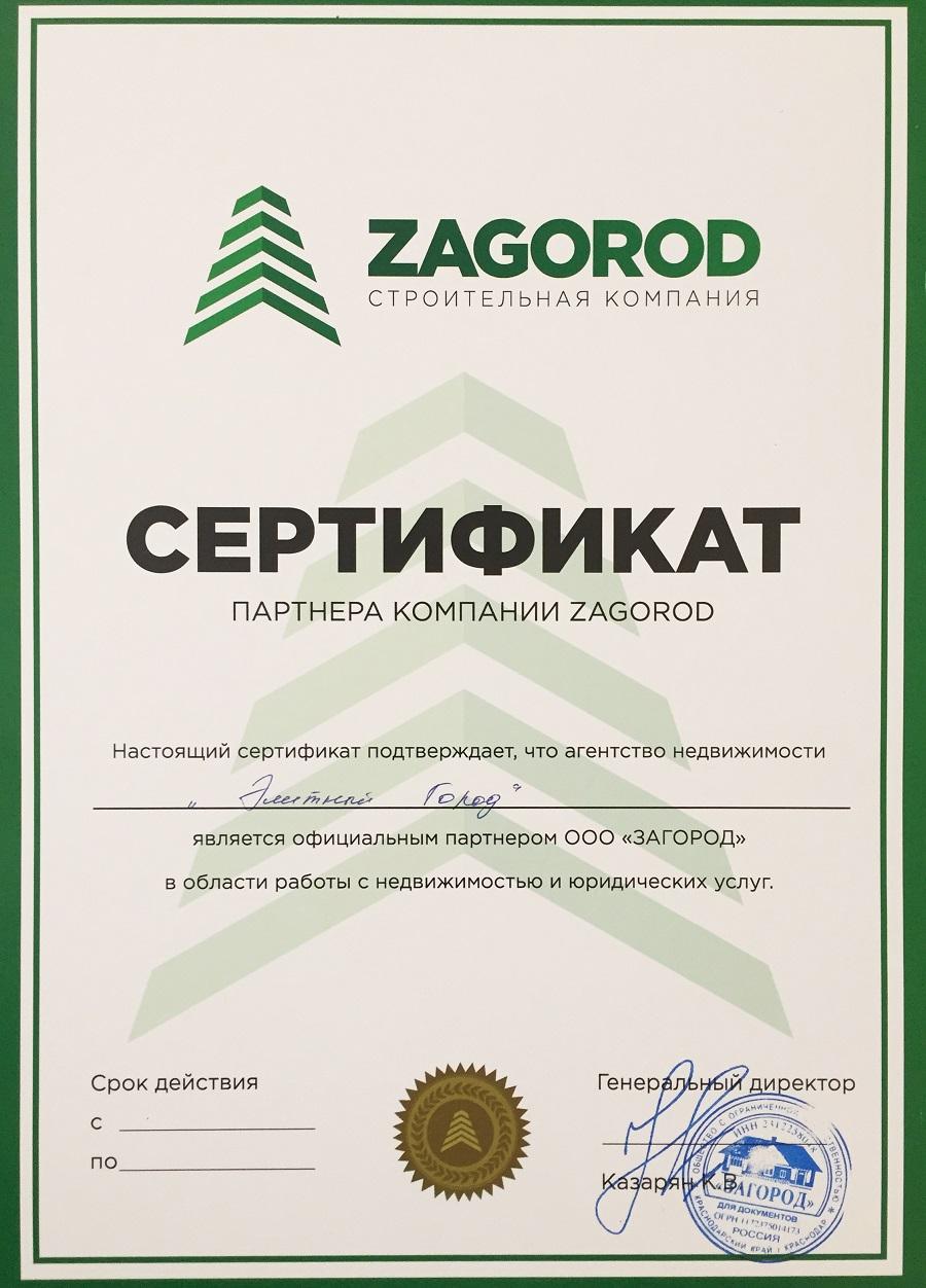 Компания «Элитный город» — сертифицированный партнер строительной компании «Zagorod»