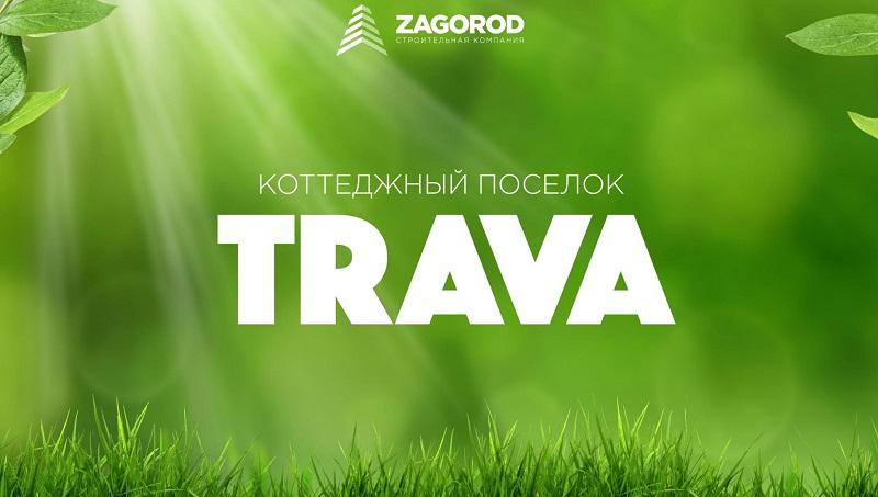КП «Трава»