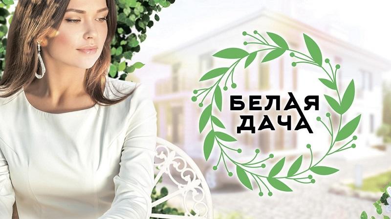 КП «Белая дача»