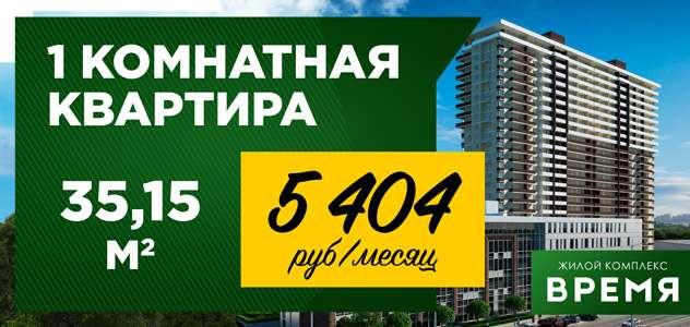 Акция от компании ССК. Своя квартира за 5 404 рублей в месяц