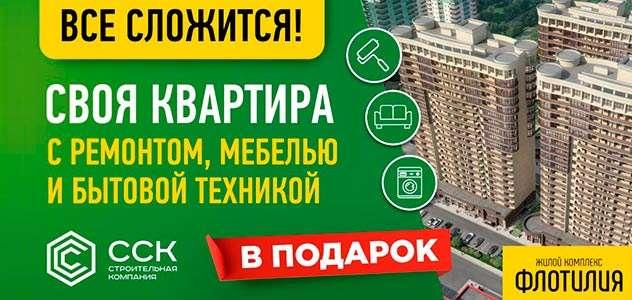 Приобрести квартиру по ипотеке в жилых комплексах компании «ССК