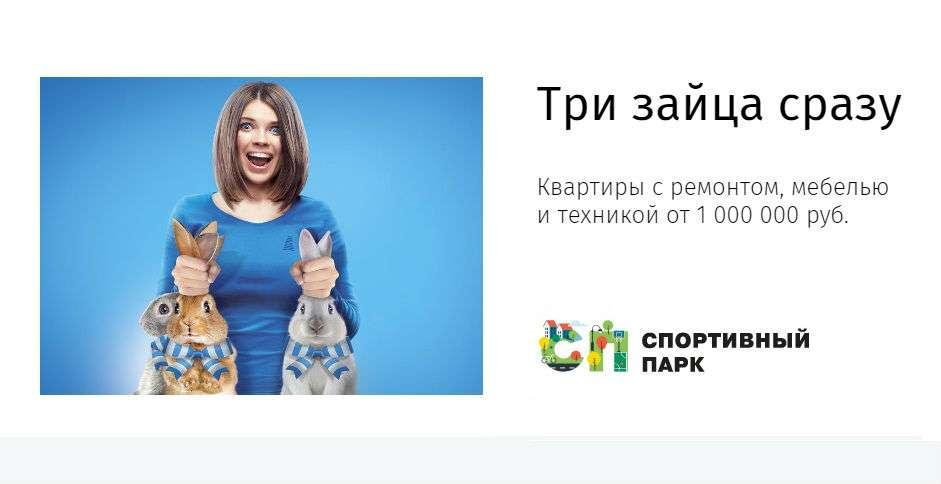 Успейте купить квартиру в жилом комплексе «Спортивный парк» полностью с ремонтом и мебелью всего за 1 000 000 рублей
