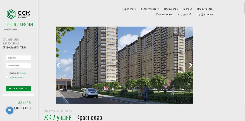ЖК «Лучший» Краснодар, официальный сайт