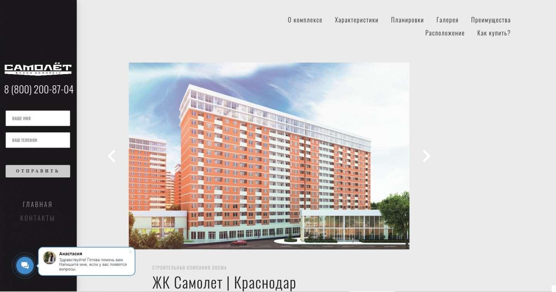 ЖК «Самолет» Краснодар, официальный сайт