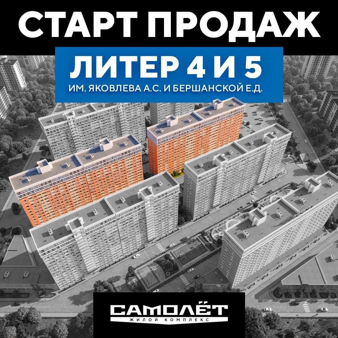Старт продаж в новых литерах ЖК «Самолет»