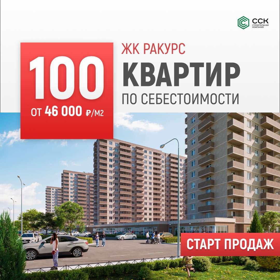 Жилой комплекс «Ракурс» Краснодар | Открытие продаж