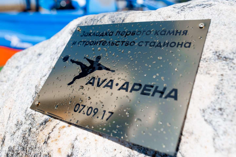AVA Group построит спортивный стадион «АVА Арена» в Краснодаре