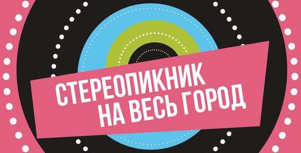 Фестиваль музыки и еды пройдет 8 и 9 сентября в Краснодаре парке 30-летия Победы.