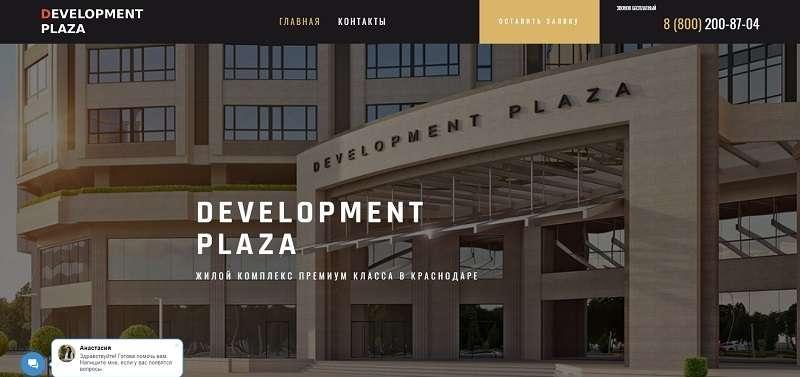 Девелопмент Плаза (Development Plaza) Краснодар, официальный сайт