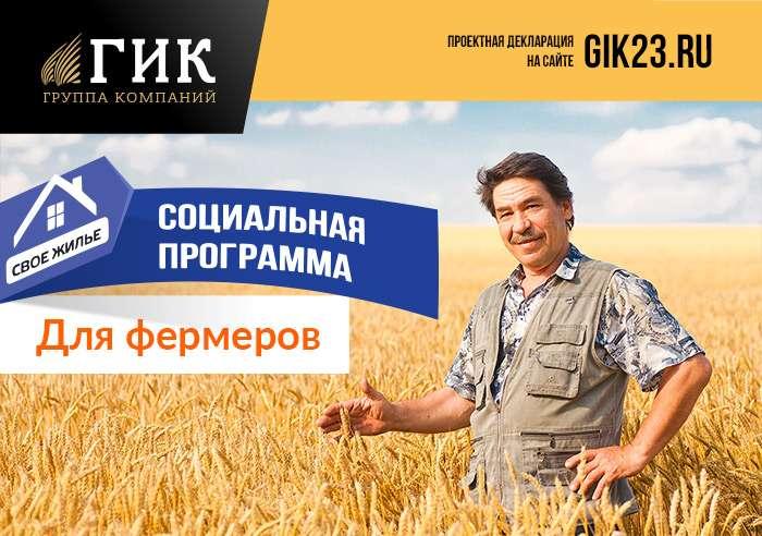 Субсидии на квартиры работникам сельскохозяйственной сферы!