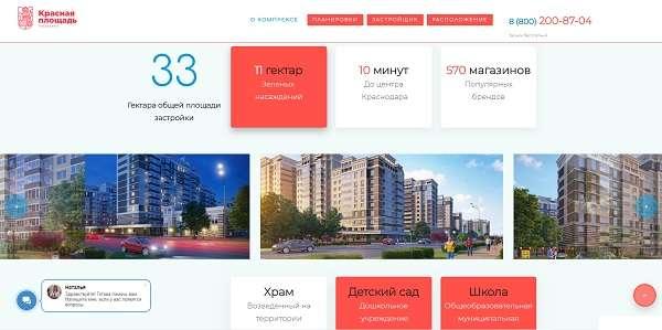 Перейти на официальный сайт ЖК «Красная Площадь»