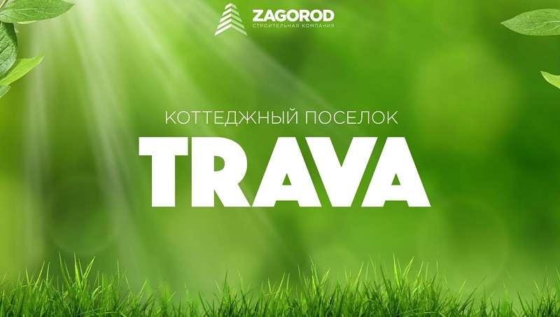 Видео презентация коттеджного поселка «Трава»
