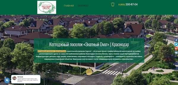 Перейти на сайт коттеджного поселка «Знатный Dvor»