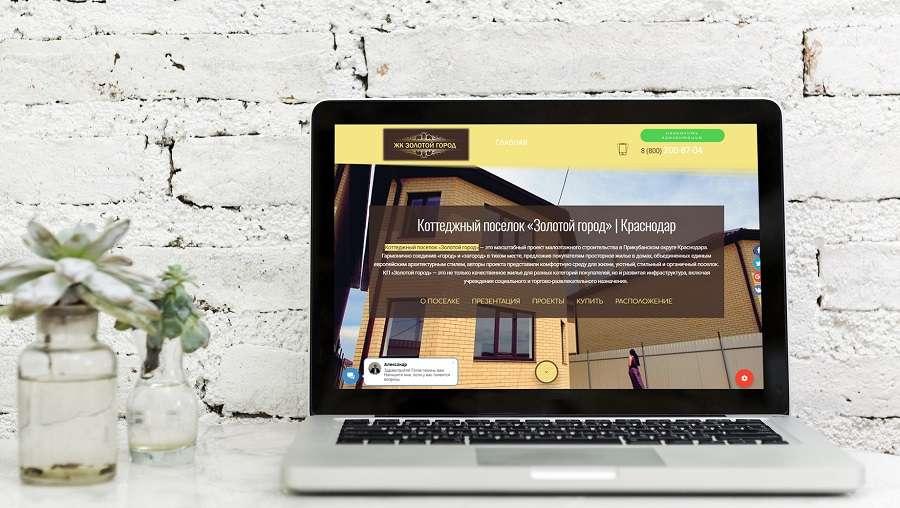 Перейти на сайт коттеджного поселка «Золотой город»