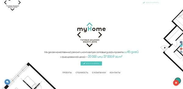 Наши проекты — myHome