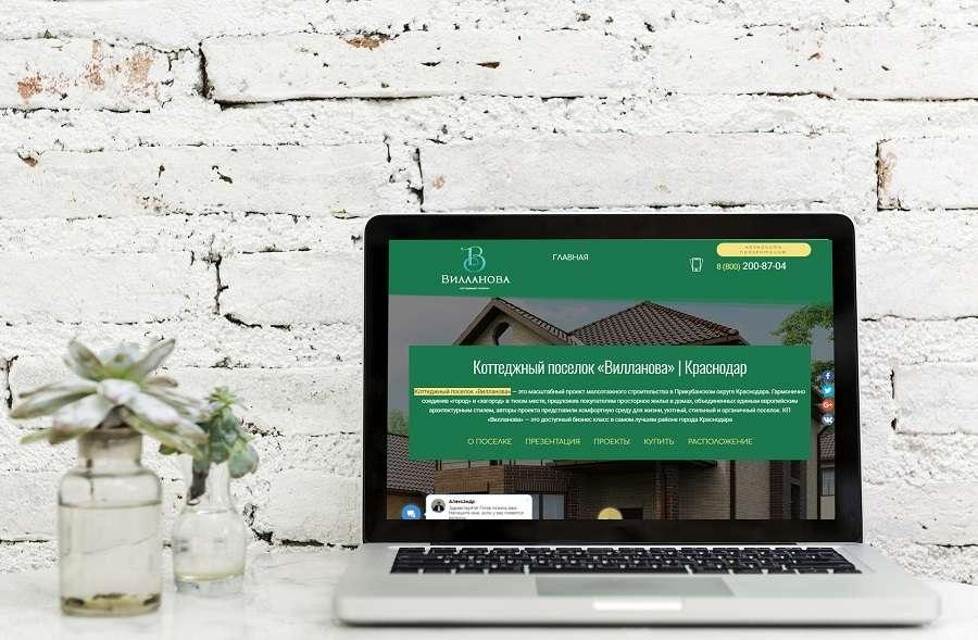 Перейти на сайт коттеджного поселка «Вилланова»