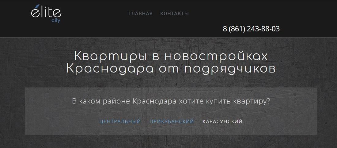 Квартиры в новостройках Краснодара от подрядчиков