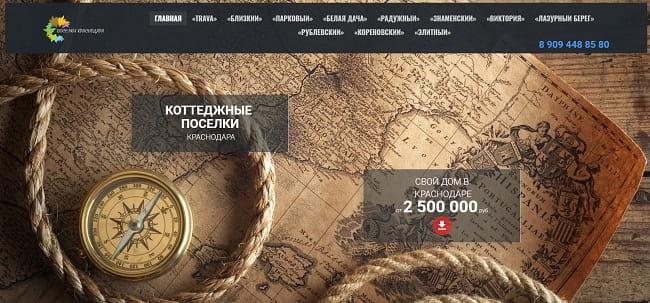 Коттеджные посёлки Краснодара