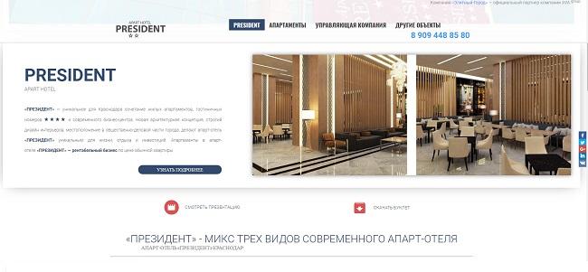 Апарт-отель «Президент»