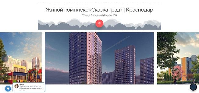 Жилой комплекс «Сказка Град»